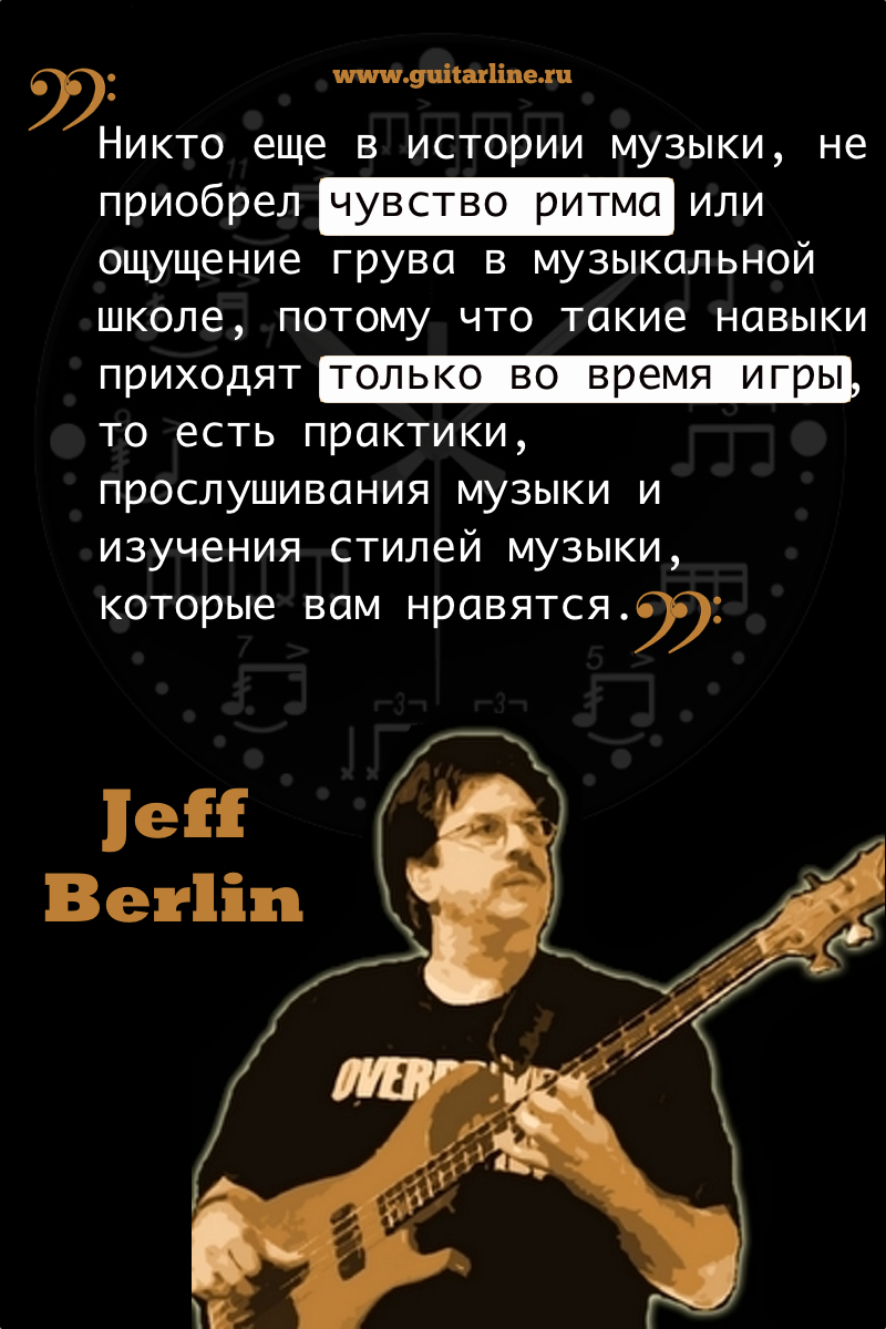 001 - Jeff_Berin_About_Groove