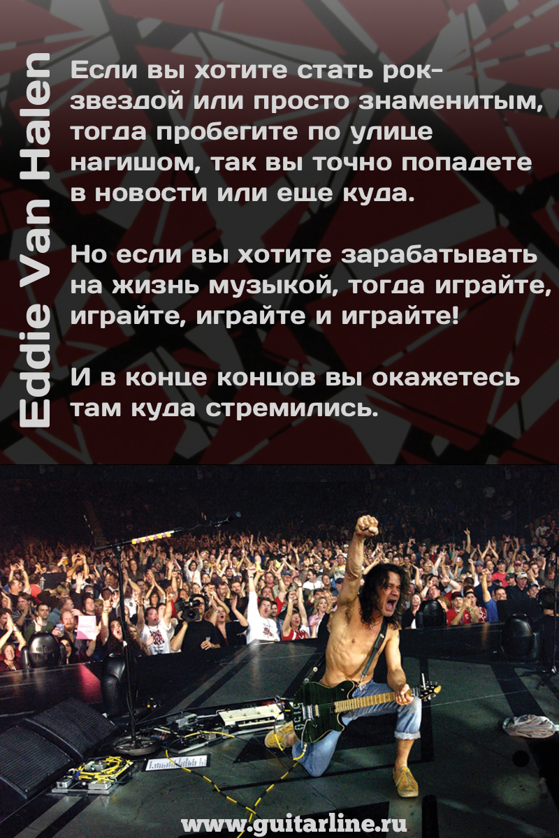 002 - Van Halen