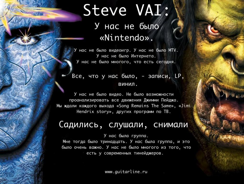 06 - Steve Vai